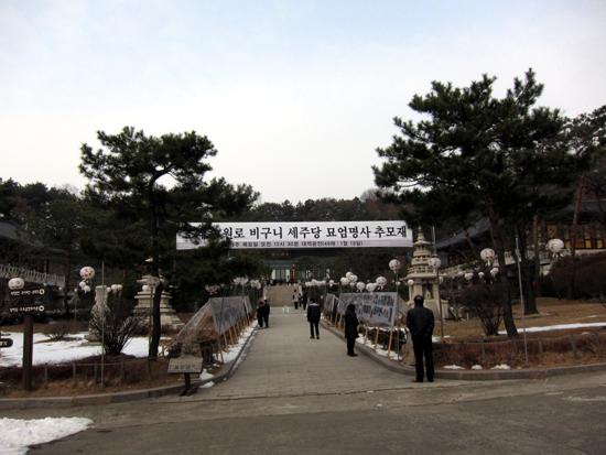 묘엄명사 추모제 현수막