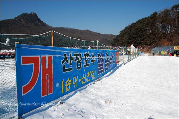 산정호수 얼음낚시(송어,산천어)개시 현수막