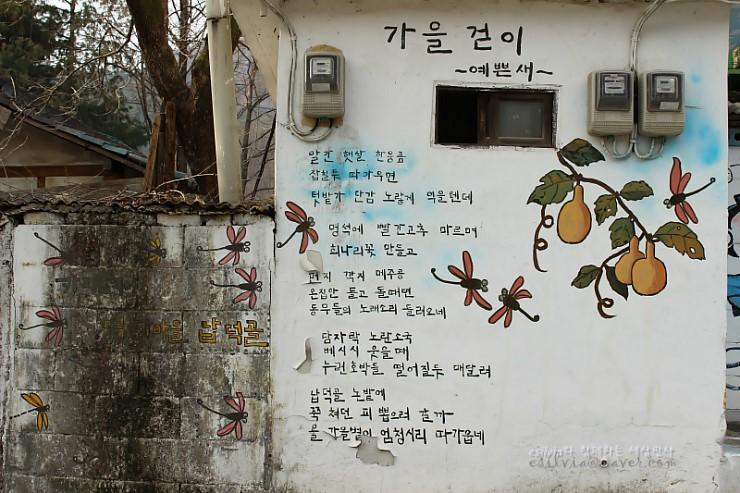 가을걷니 -예쁜새- 시가 적혀있는 벽화
