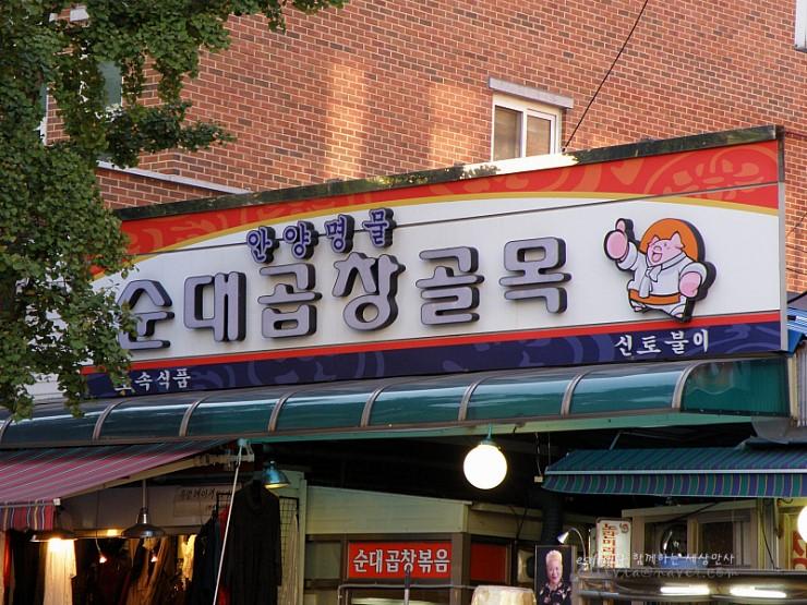 안양명물 순대곱창골목 가게의 모습