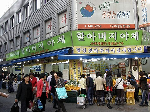 할아버지 야채가게의 모습
