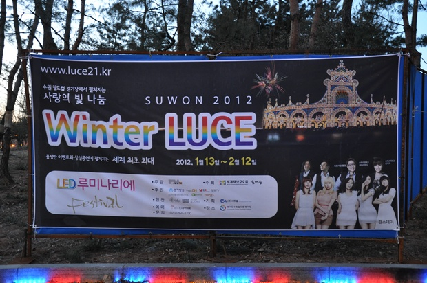 Winter LUCE 현수막