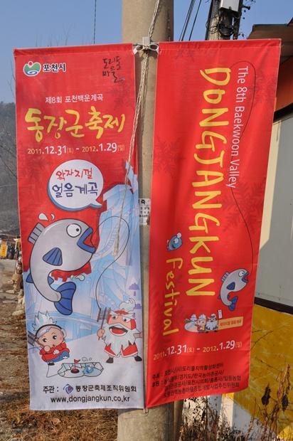 제8회 포천백운계곡 동장군축제 2011.12.31-2012.1.29 현수막의 모습