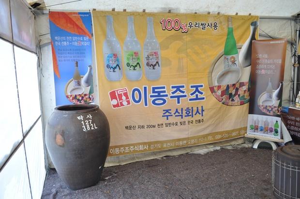 이동주조 주식회사 현수막의 모습