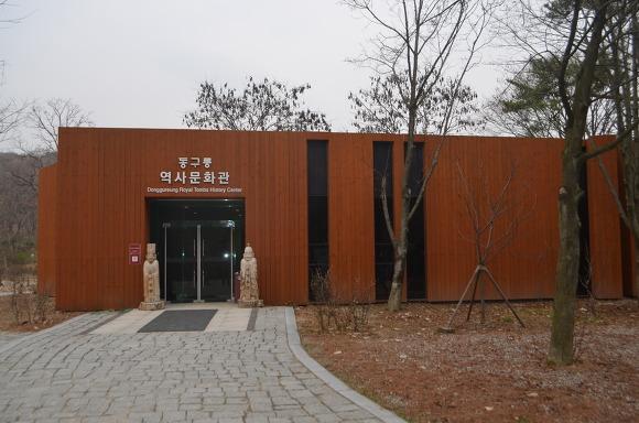 동구릉 역사 문화관 외관의 모습