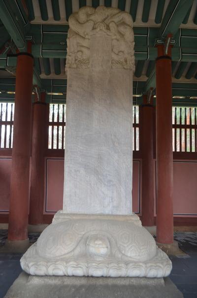 동구릉에 있는 비석의 모습