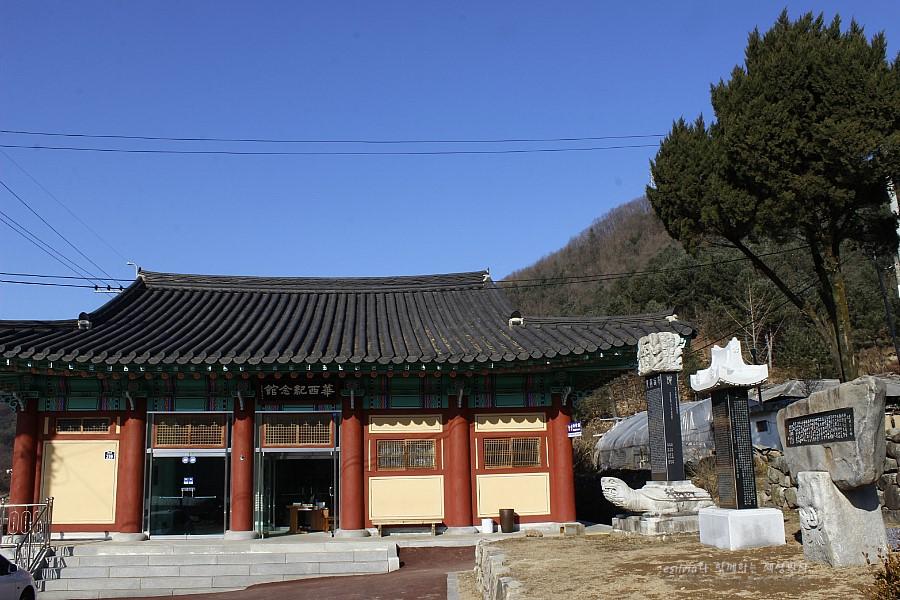 화서기념관이 외관 모습