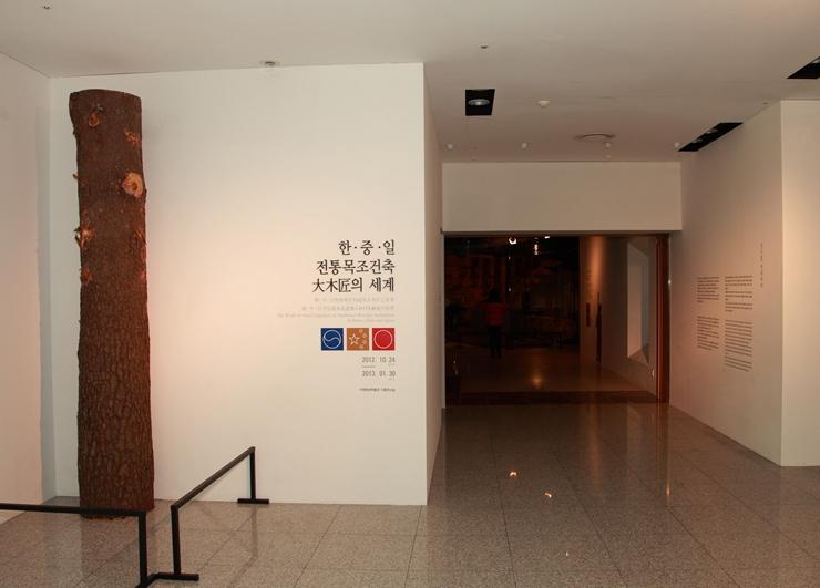 한중일 전통목조건축에 대한 전시회가 열리는 전시관 초입의 모습