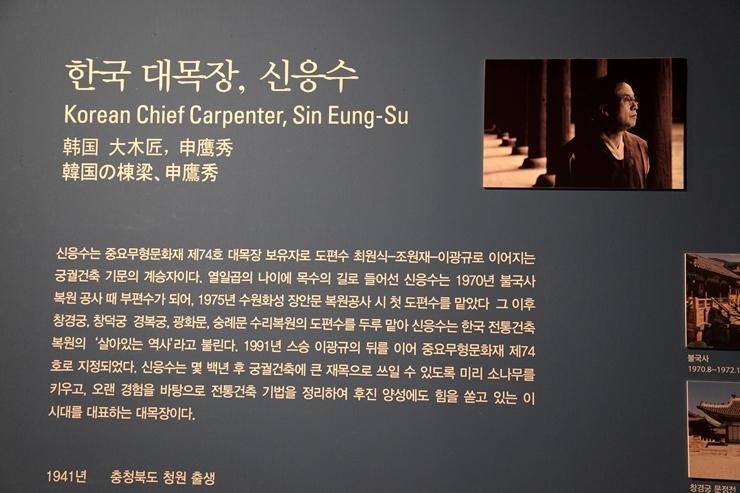 한국 대목장 신응수에 대한 설명판의 모습
