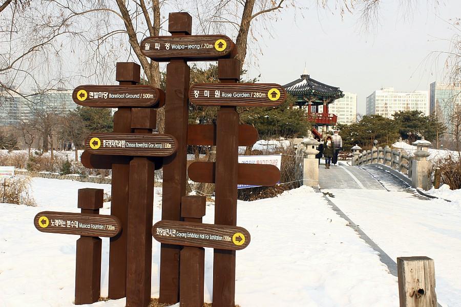 공원 내 여러 위치들에 대한 방향을 표시한 이정표