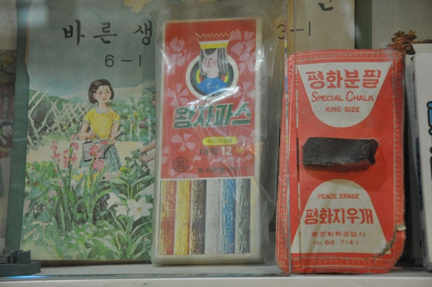 옛 교과서와 분필 그리고 칠판 지우개의 모습