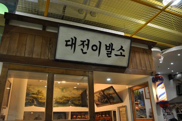 대전이발소라는 간판이 붙어 있는 이발소의 모습