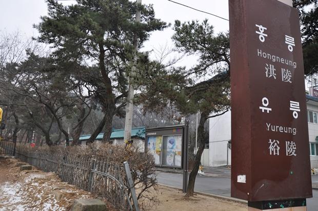 홍유릉의 입간판의 모습