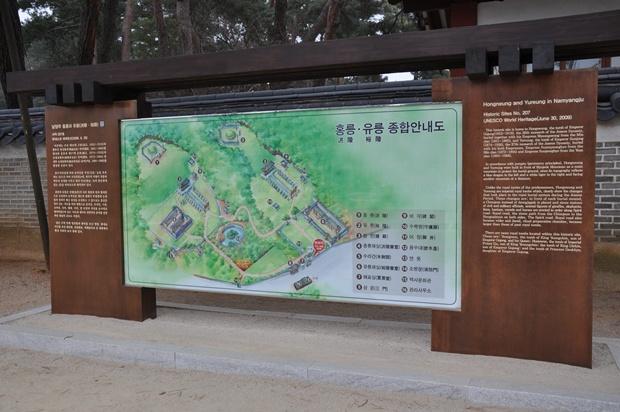 홍릉 유릉 종합안내도의 모습