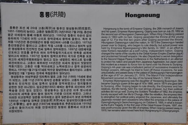 홍릉에 대한 설명판