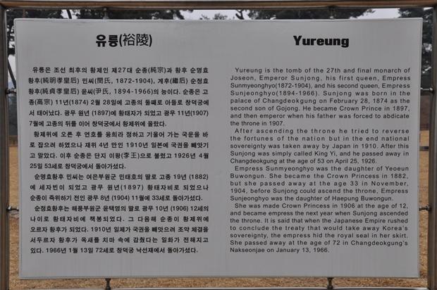 유릉에 대한 한 영 설명판