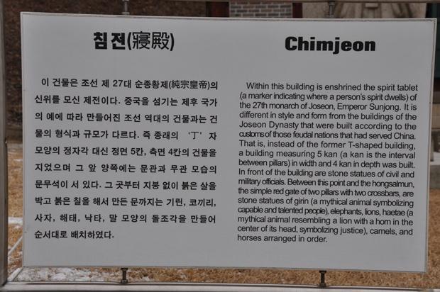 유릉의 침전에 대한 한 영 설명판