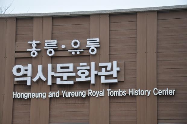 홍릉 유릉 역사문화관의 벽간판의 모습