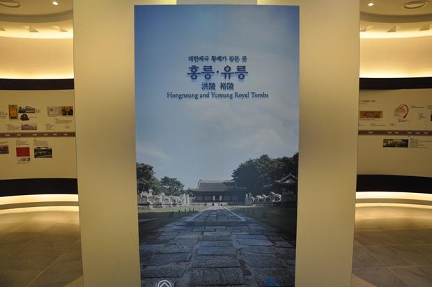 역사문화관 내의 홍,유릉의 사진이 있는 판넬의 모습