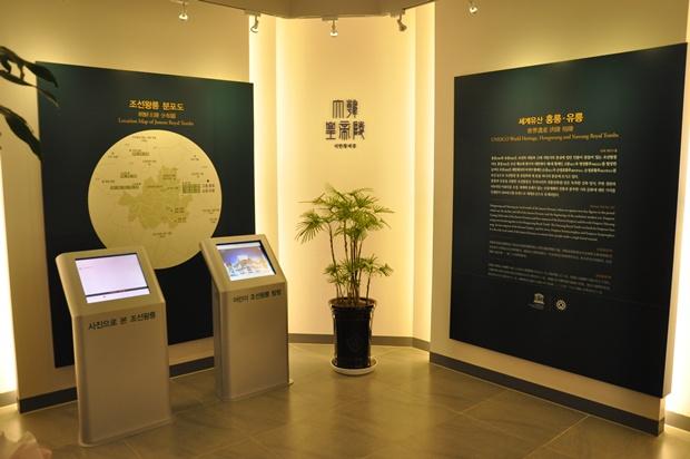 홍유릉에 대한 설명과 영상들이 있는 역사문화관 내부의 모습