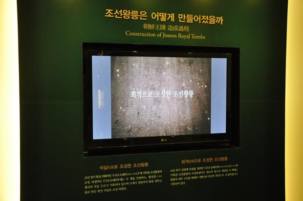 조선왕릉의 조성 과정을 보여주는 스크린의 모습