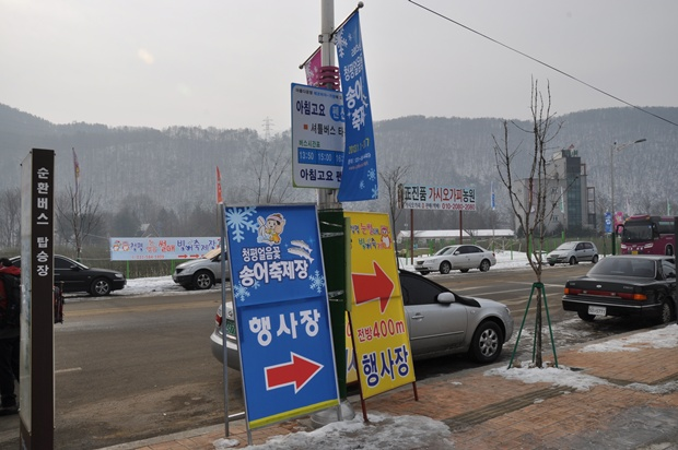 행사장으로 가는 방향과 남은 거리를 표시하고 있는 안내판