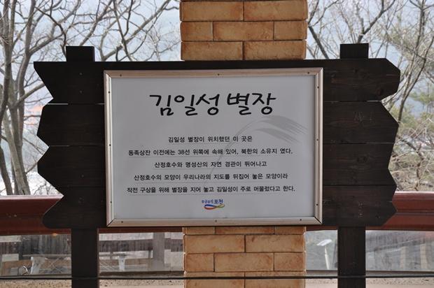 김일성 별장에 대해 설명하고 있는 안내판