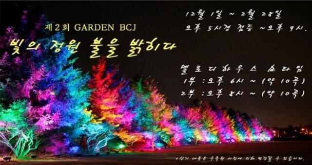 빛 축제에 대한 간략한 내용 및 안내가 적혀 있는 사진, 12월 1일~2월 28일 오후 5시경 점등~오후 9시, 멜로디하우스 쇼타임 1부: 오후 6시~(약 10곡), 2부: 오후 8시~(약 10곡)