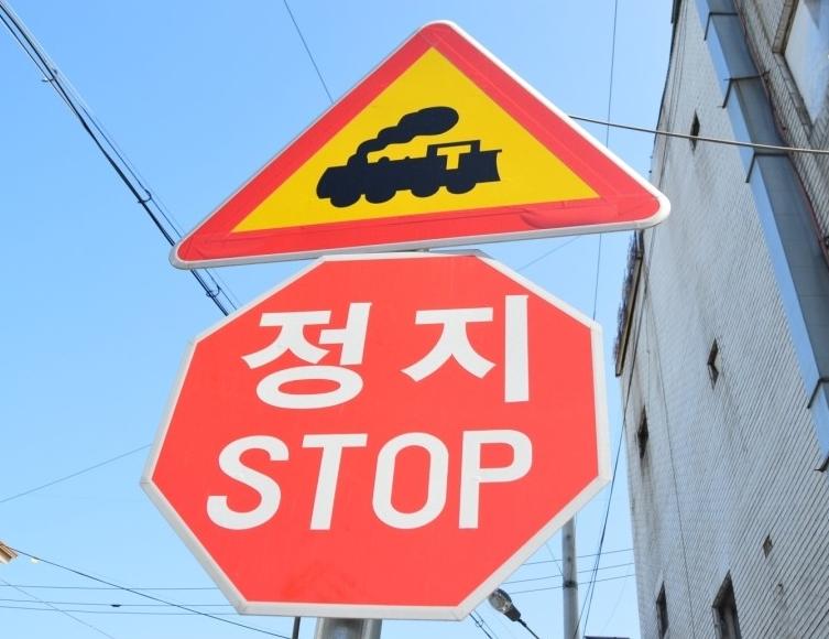 기차의 픽토그램과 정지STOP 표지판
