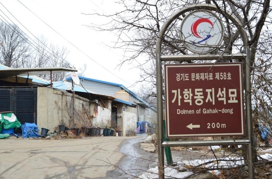 경기도 문화재자료 제58호 가학동지석묘 200m 이정표