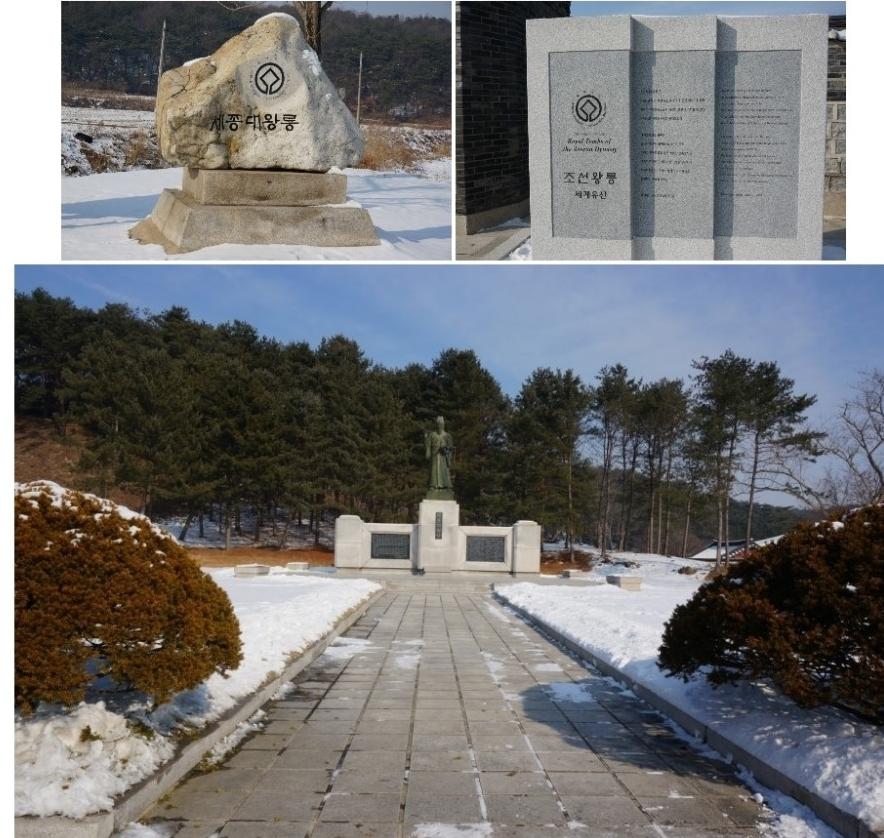 첫번째 사진부터 시계방향으로 세종대왕릉 비석 / 조선왕릉 비석 / 멀리보이는 조각상