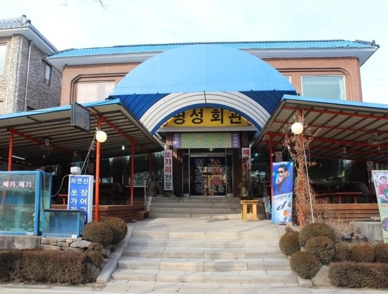 여주에 위치한 음식점 명성회관의 외관 모습