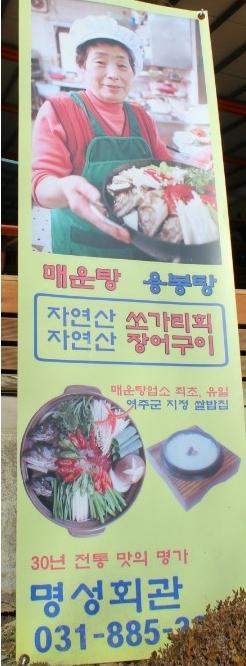 주인의 사진등 명성회관에 대한 간략한 정보가 적혀 있는 현수막