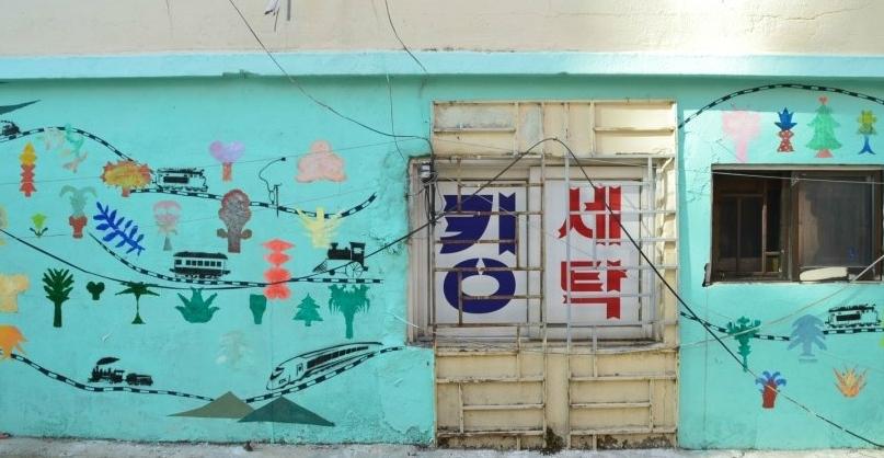 킹세탁이라고 적힌 창문과 벽화