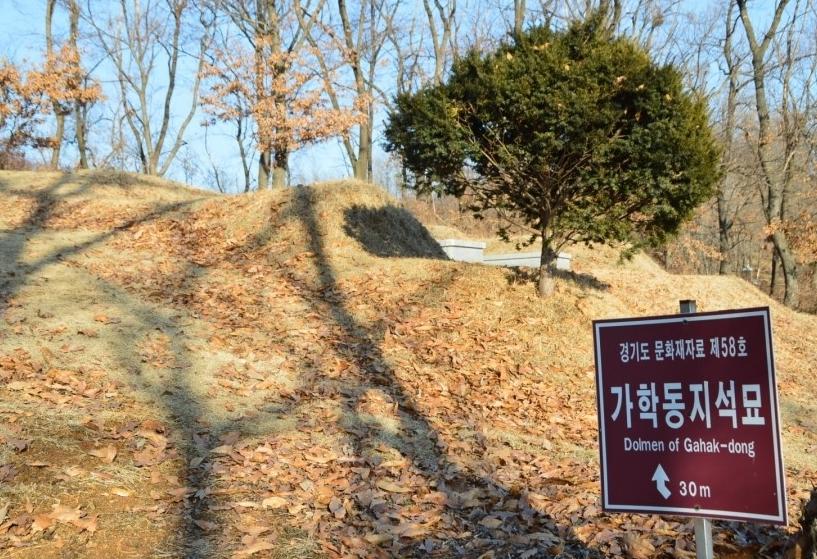 경기도 문화재자료 제58호 가학동지석묘 30m 이정표
