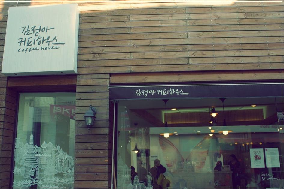 김정아 커피하우스