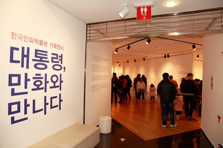 한국만화 박물관 기획전시 대통령 만화와 만나가 열리는 전시관 초입의 모습