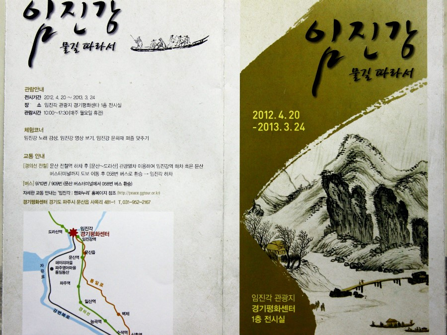 임진강 물길따라서 2012.4.20-2013.3.24 임진각 관광지 경기평화센터 1층전시실 이라고 적힌 포스터