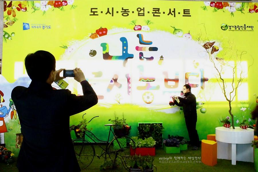 """""""도시농업콘서트 나는 도시농부다""""라고 쓰인 현수막"""