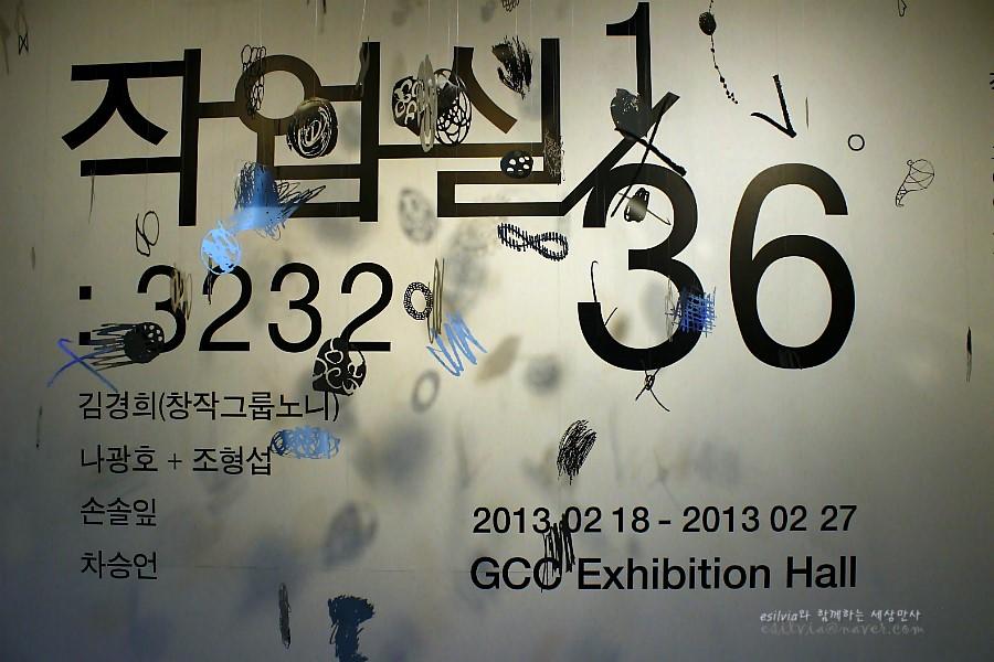 작업실 1/36 : 3232 라는 제목의 기획 전시의 홍보에 대해 적혀 있는 모습, 2013.02.18~2013.02.27 GCC Exhibition Hall