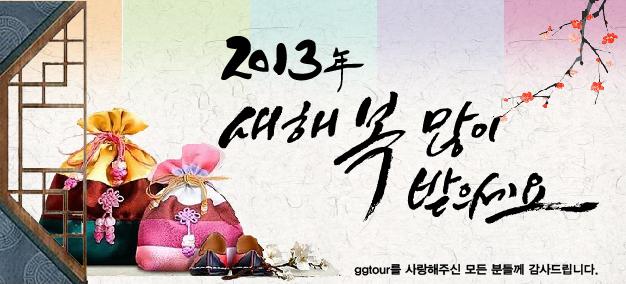 2013년 새해 복 많이 받으세요. ggtour를 사랑해주신 모든 분들께 감사드립니다.