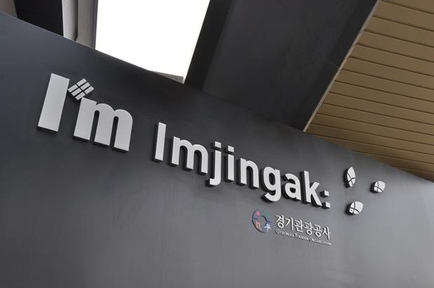 I'm Imjingak 이라는 문구가 붙어 있는 벽면의 모습