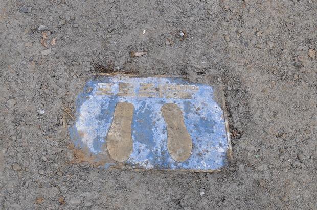 발바닥 자국이 새겨져 있는 바닥에 박혀 있는 포토존의 모습