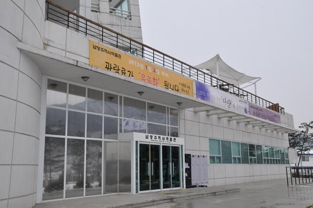 남양주역사박물관의 외관