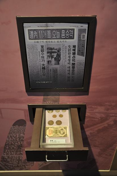 옛 화폐와 신문기사