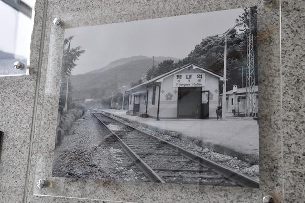 평내역의 옛 모습을 찍은 사진