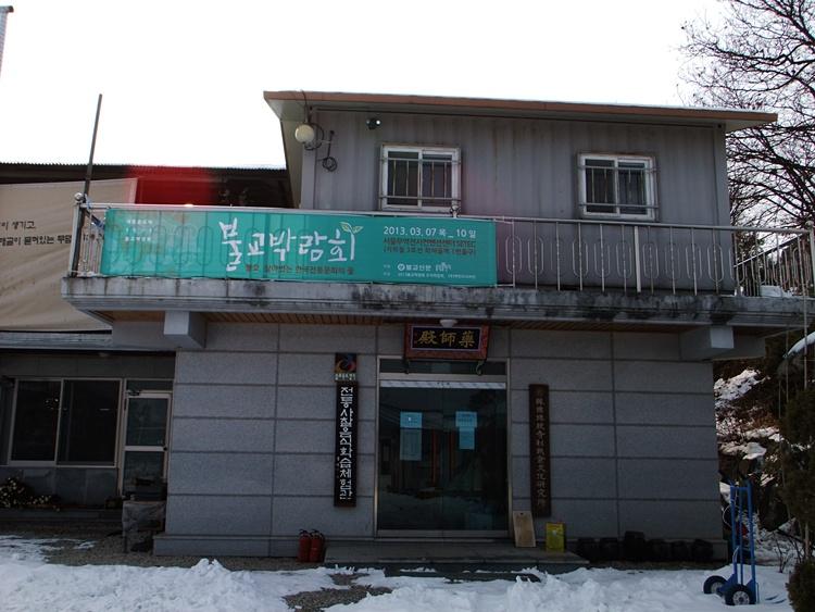 한국전통사찰음식 문화연구소의 외관 모습