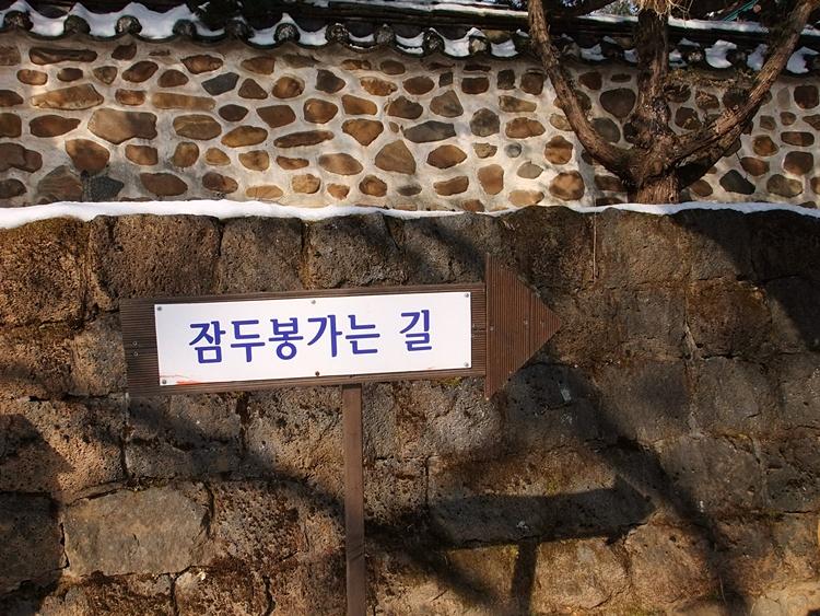 잔두봉가는 길 표지판
