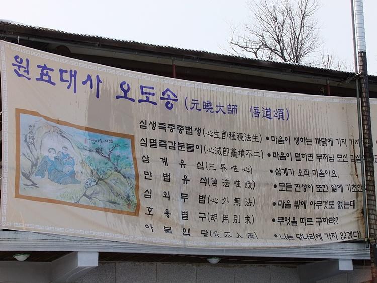 원효대서 오도송에 대해 적혀 있는 현수막