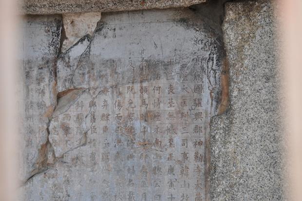 돌에 대장경에서 발췌한 문장을 새긴 것